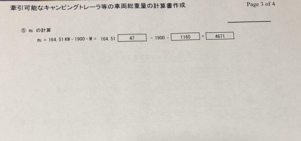 牽引可能なキャンピングトレーラ等の車両総重量の計算書作成 3枚目の写真
