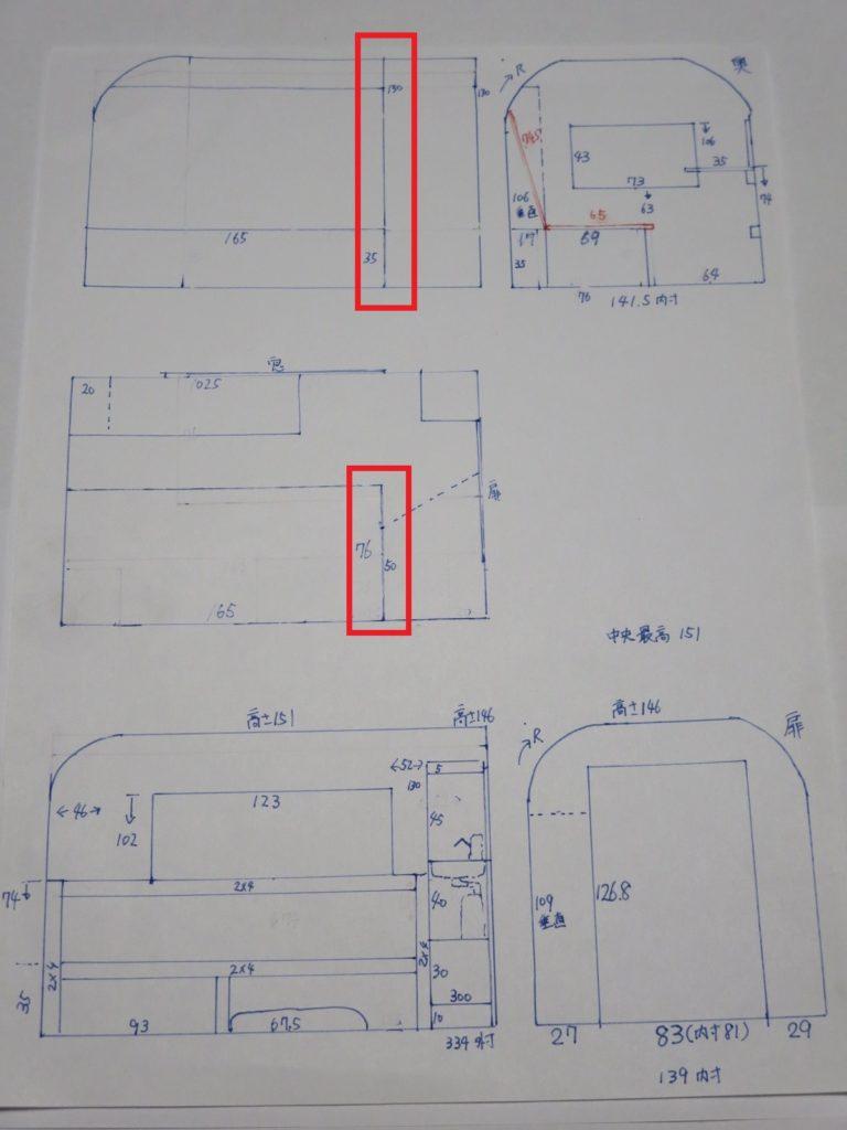 幌馬車くんのトイレスペース制作(DIY)