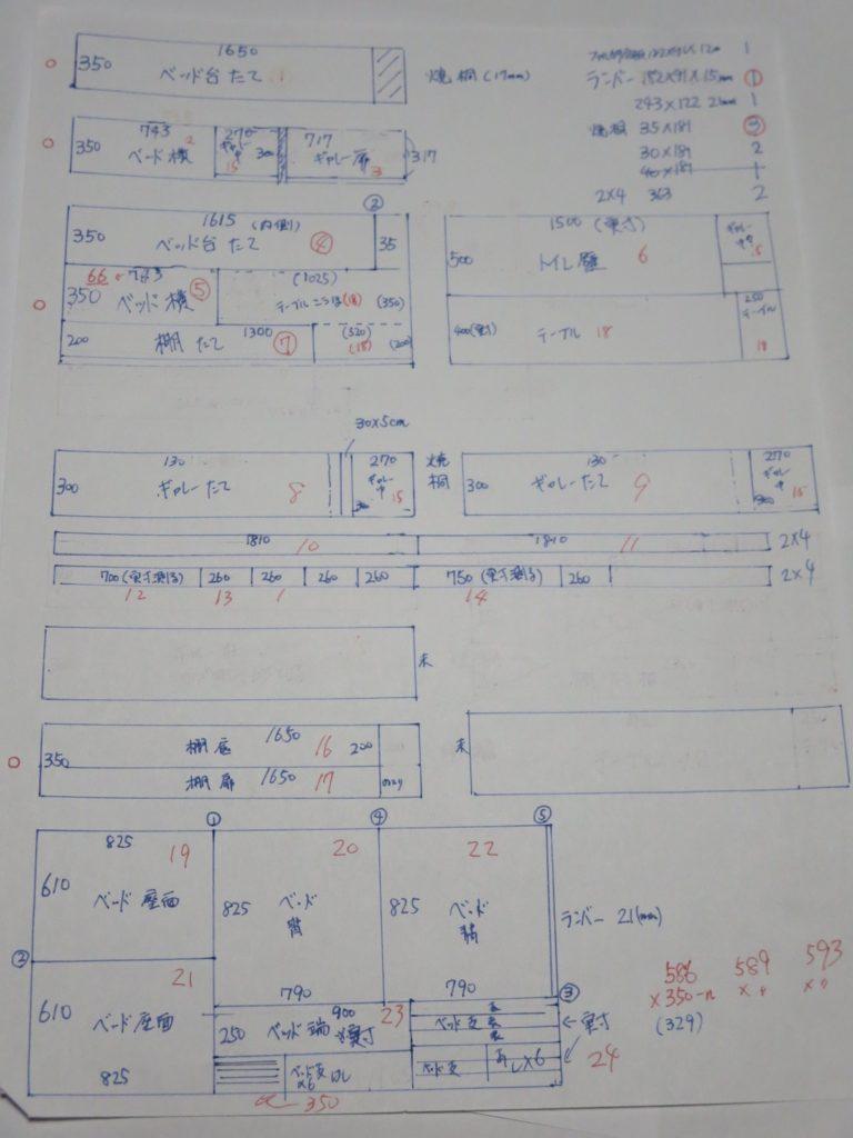 幌馬車くんの内装図面 木材の加工図面 切断図