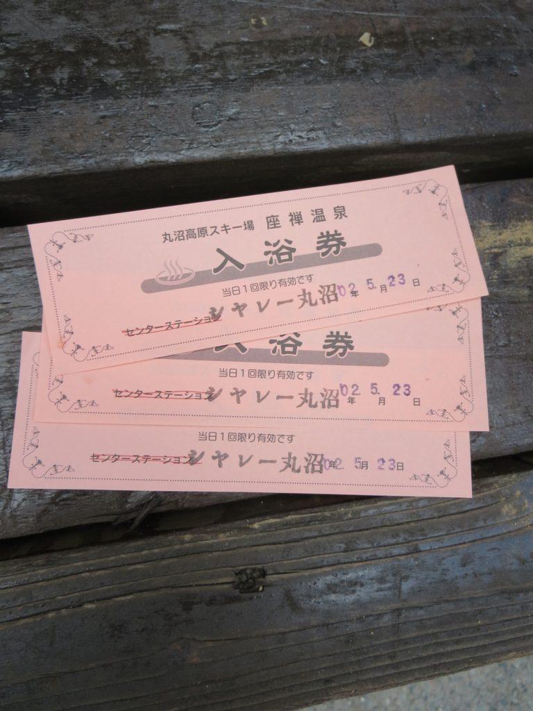 丸沼高原オートキャンプ場の入浴券をゲット