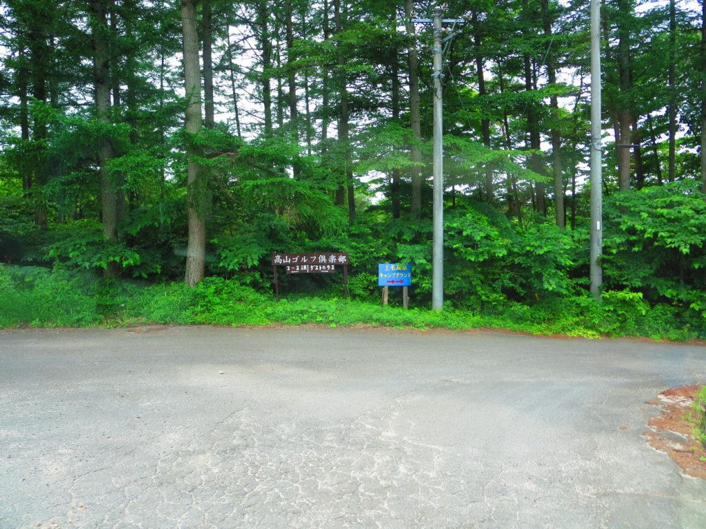 上毛高原キャンプグランドの軽キャンプの看板