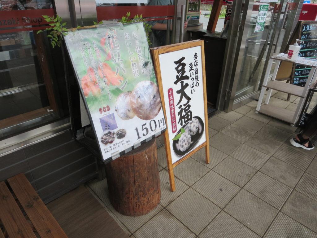 道の駅 八ッ場ふるさと館のコンビニ