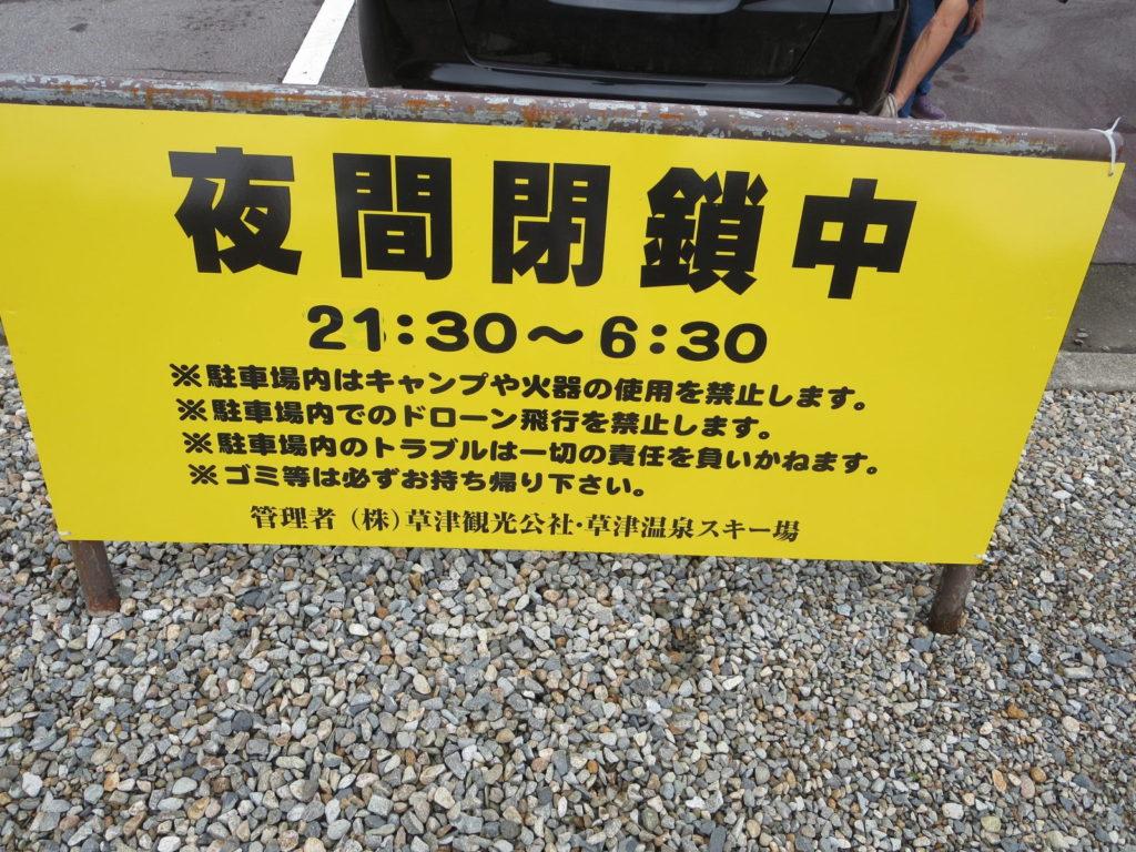 草津温泉、天狗第一駐車場の車中泊夜間閉鎖中