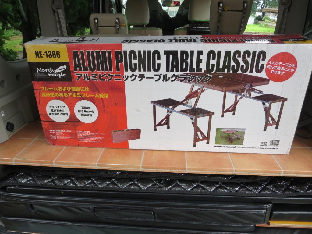 アルミピクニックテーブルクラッシック ピクニックテーブル