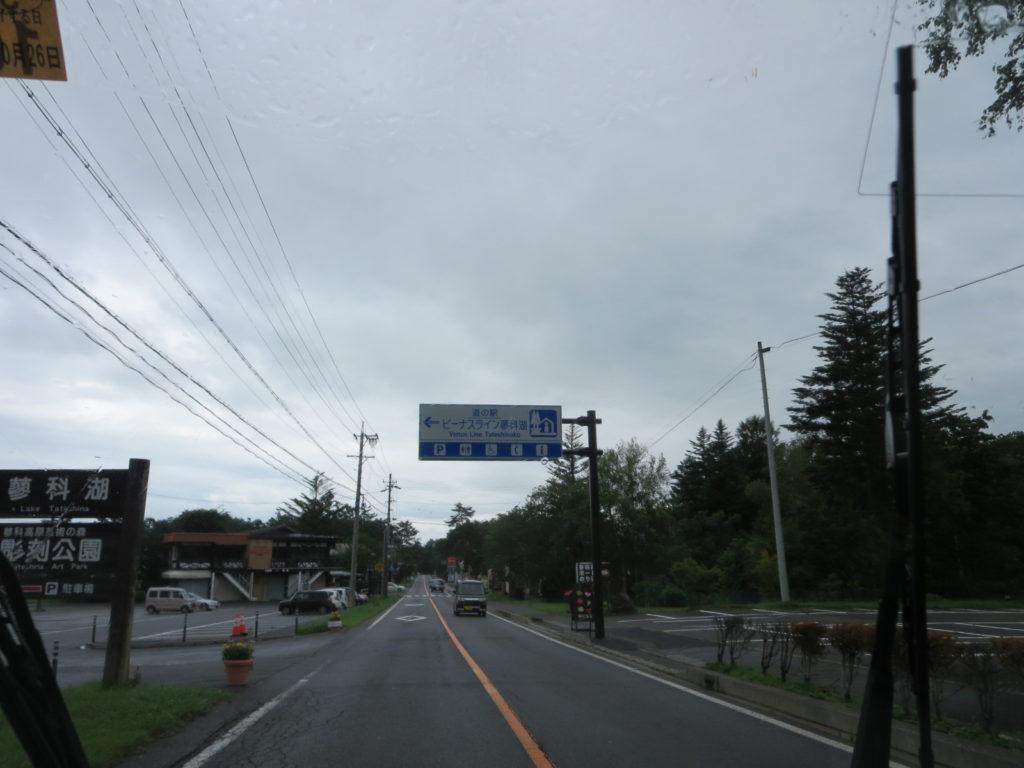 道の駅ビーナスライン蓼科湖 看板