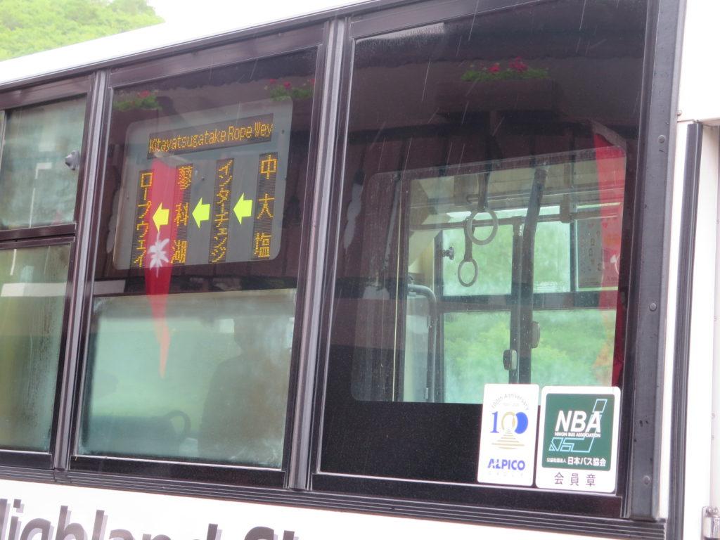 坪庭自然園行のバス