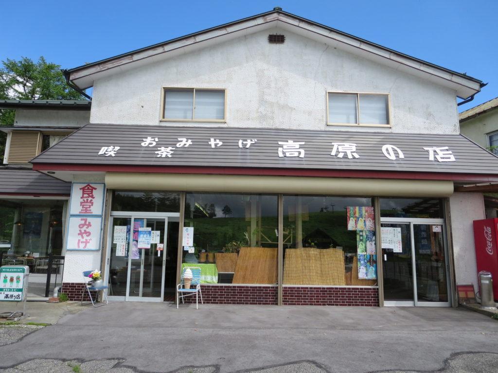 霧ヶ峰スキー場 正面のレストラン