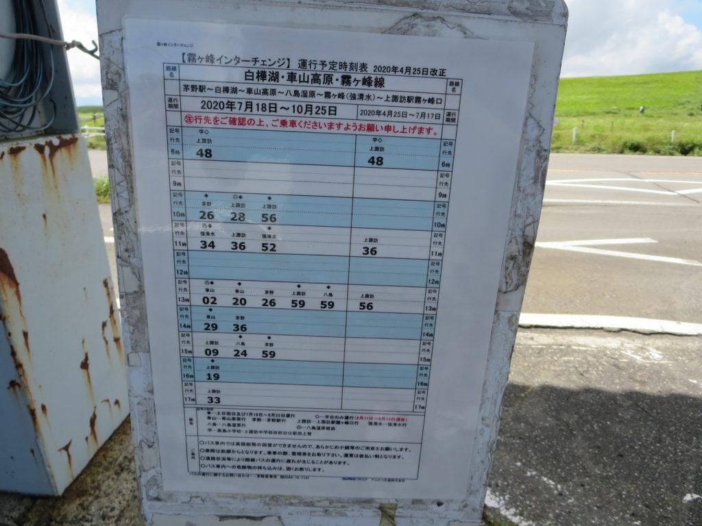 八島湿原ハイキング 路線バス 時刻表