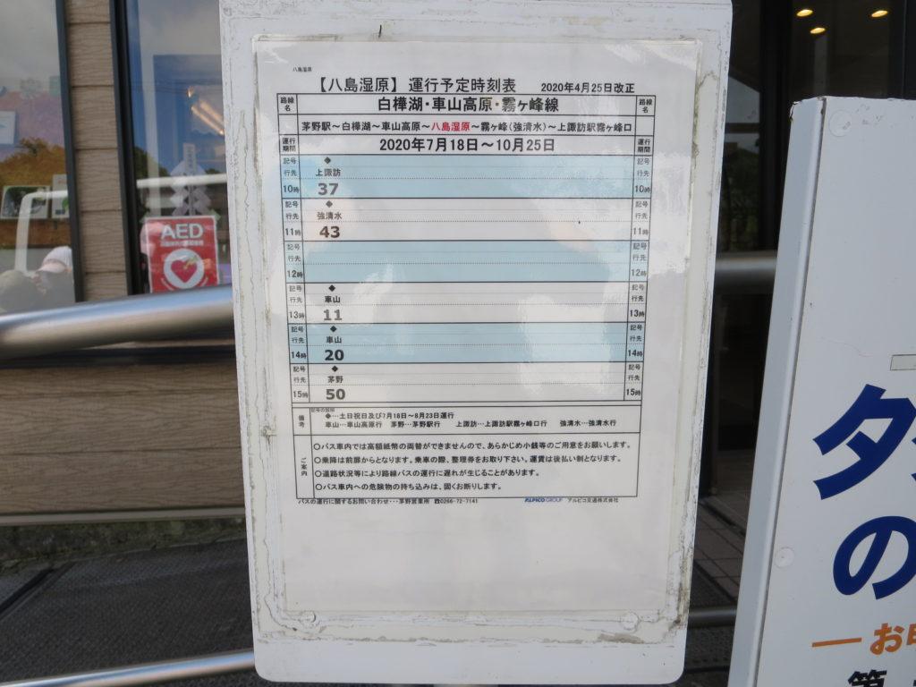 八島湿原ハイキング 路線バス時刻表