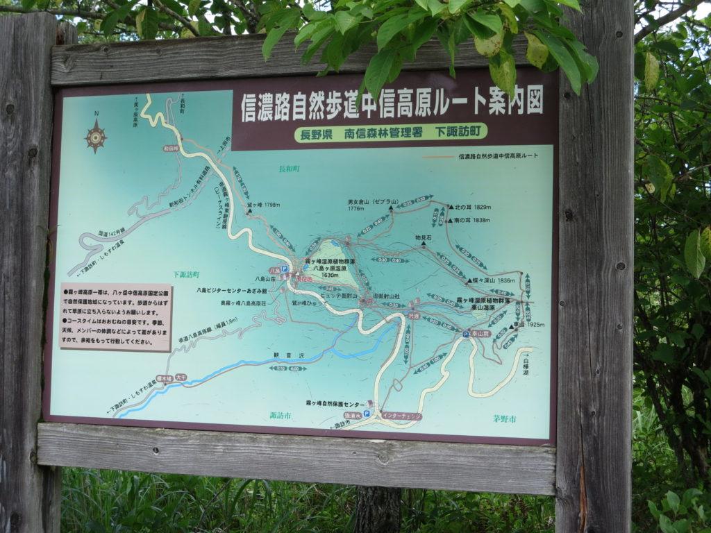 八島湿原ハイキング ルート案内図