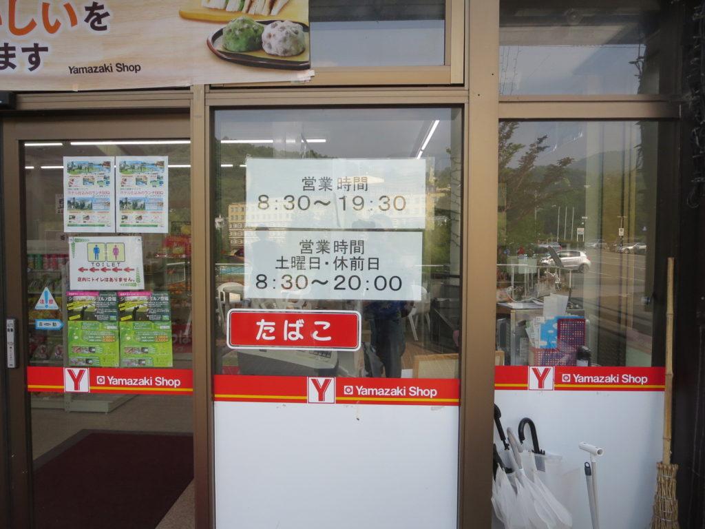 道の駅ビーナスライン蓼科湖のコンビニ ヤマザキショップ