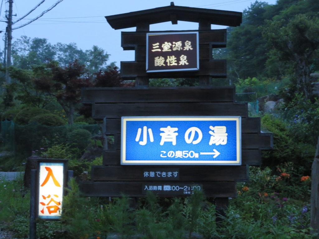 道の駅ビーナスライン蓼科湖の小斉の湯温泉