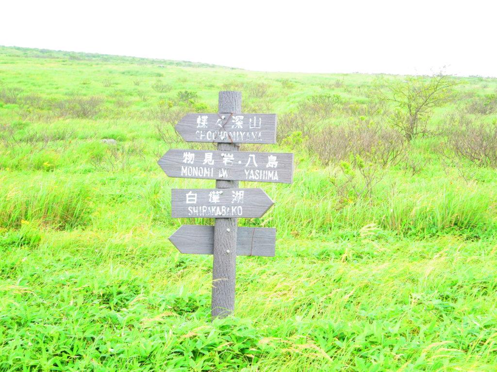 霧ヶ峰ハイキングとキャンピングトレーラーの幌馬車くん 車山湿原ハイキング 道しるべ