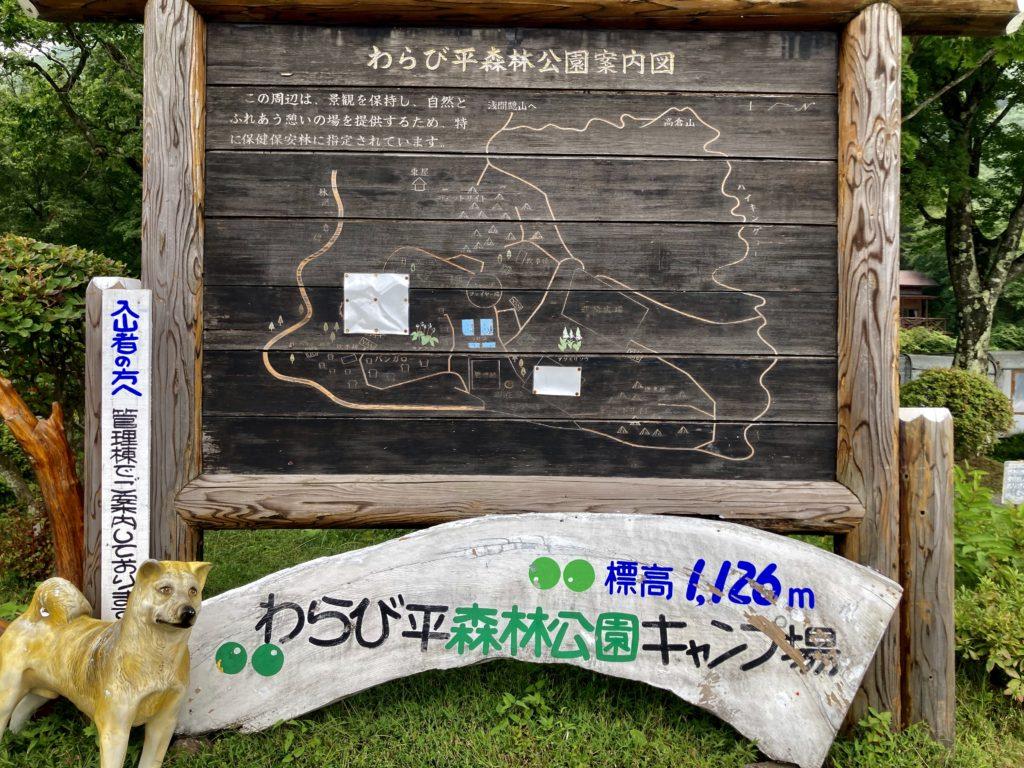 わらび平森林公園キャンプ場を軽キャンピングトレーラーの幌馬車くんでキャンプの全体マップ