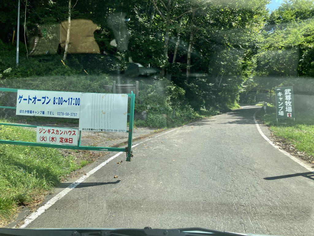 武尊牧場キャンプ場に幌馬車くんの軽キャンピングトレーラーで行く車中泊のキャンプ ゲート