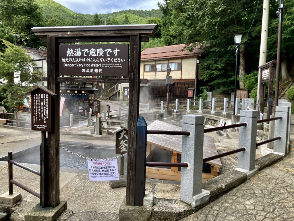 野沢温泉の麻釜の大釜と足湯「湯らり」の入口