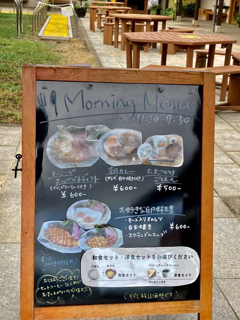 道の駅「花の駅千曲川」のcafe 里わのモーニング