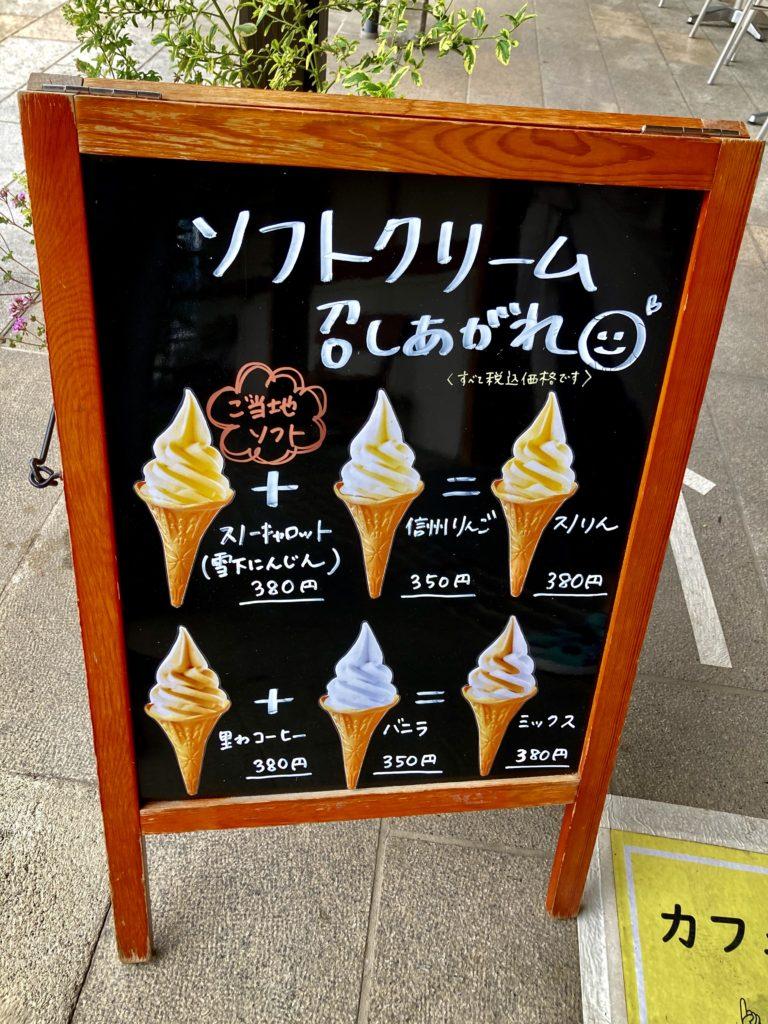道の駅「花の駅千曲川」のcafe 里わのソフトクリーム