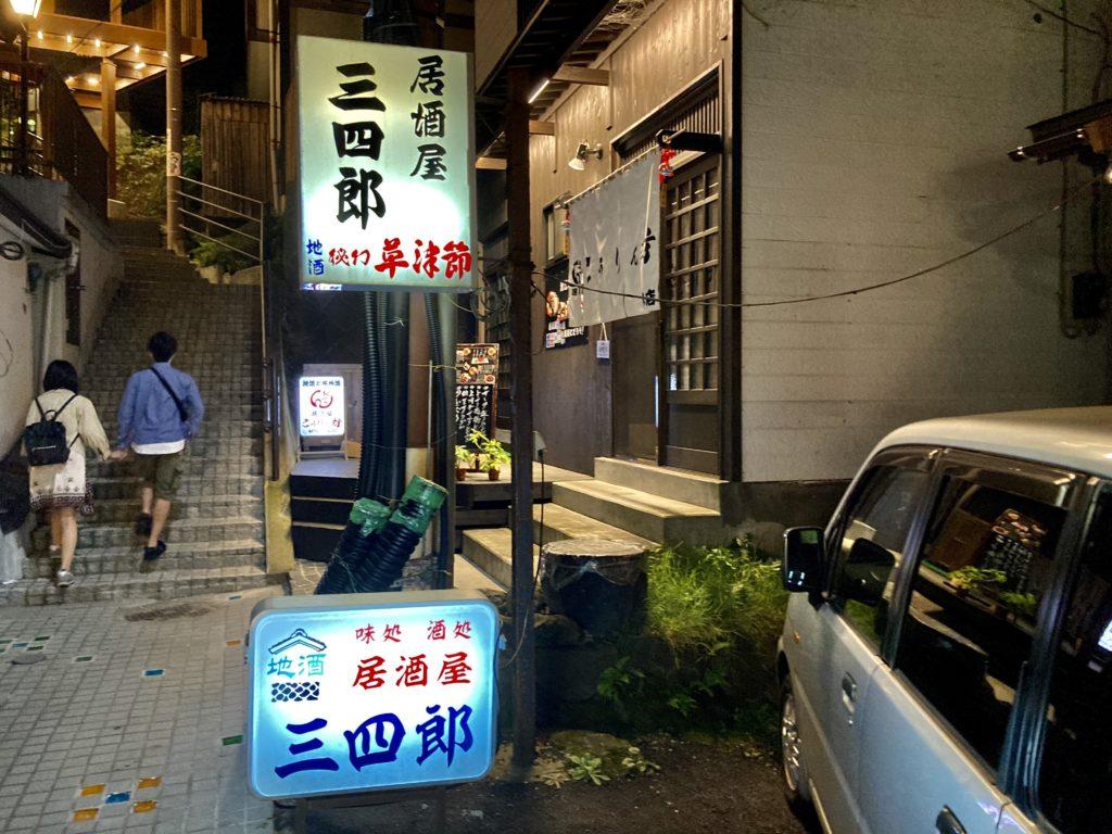 草津温泉湯畑の居酒屋「三四郎」の看板