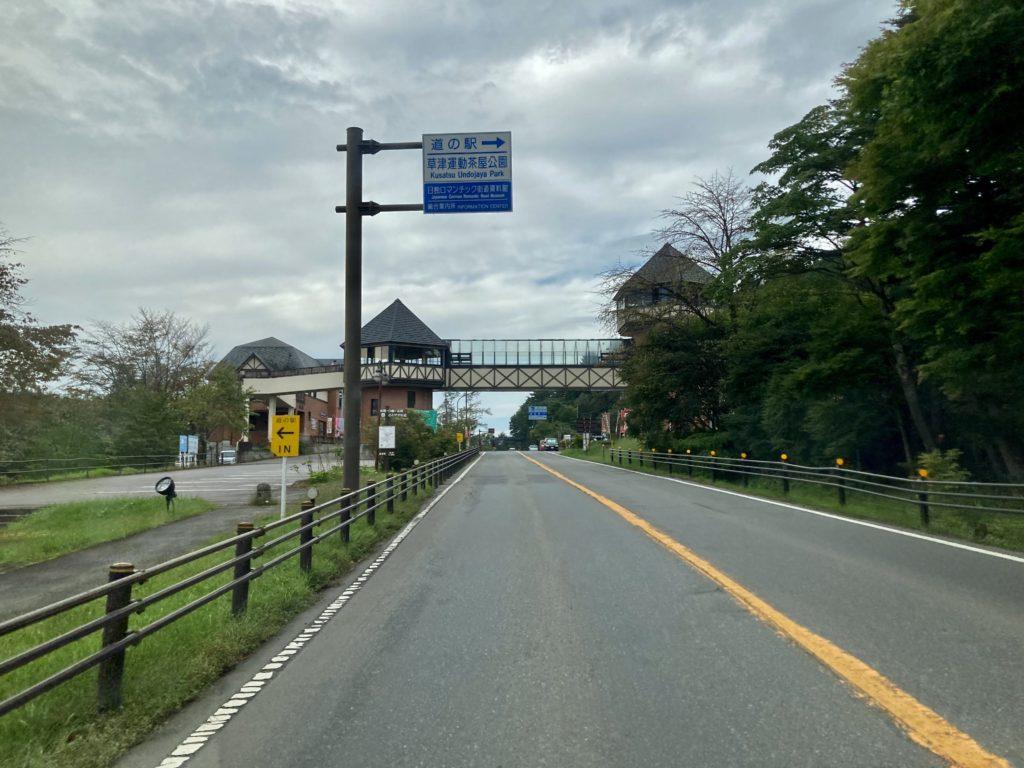 幌馬車くんと行くパルコール嬬恋道中の道の駅「草津運動茶屋公園」