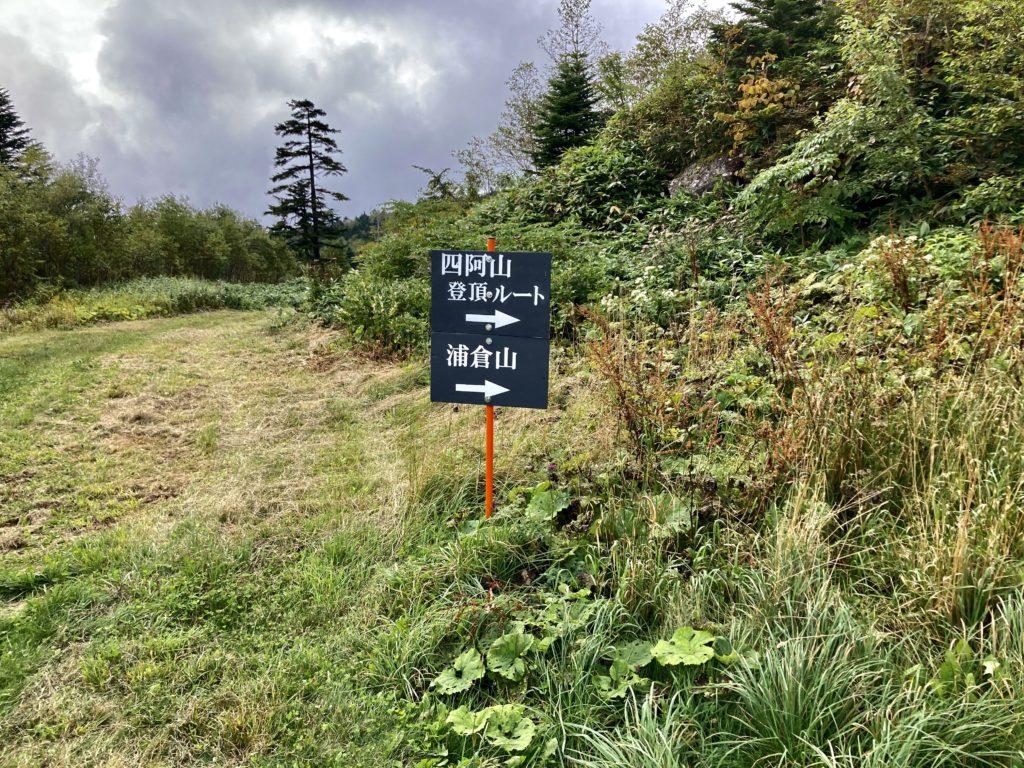 パルコール嬬恋ゴンドラ山頂からの四阿山登山ルートの看板
