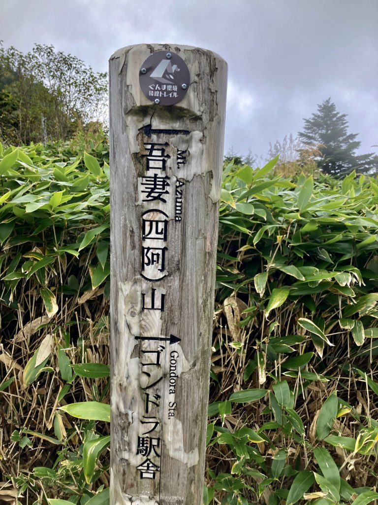 パルコール嬬恋ゴンドラ山頂からの四阿山登山ルートの標識