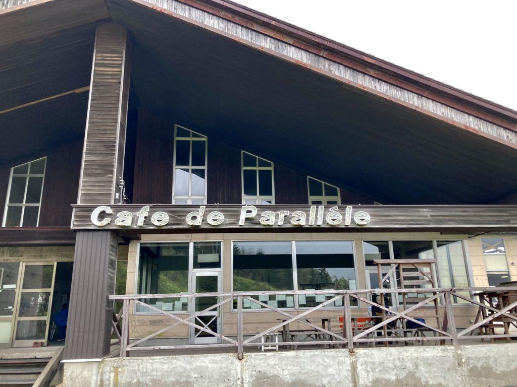 パルコール嬬恋ゴンドラ山頂のカフェデパルコール