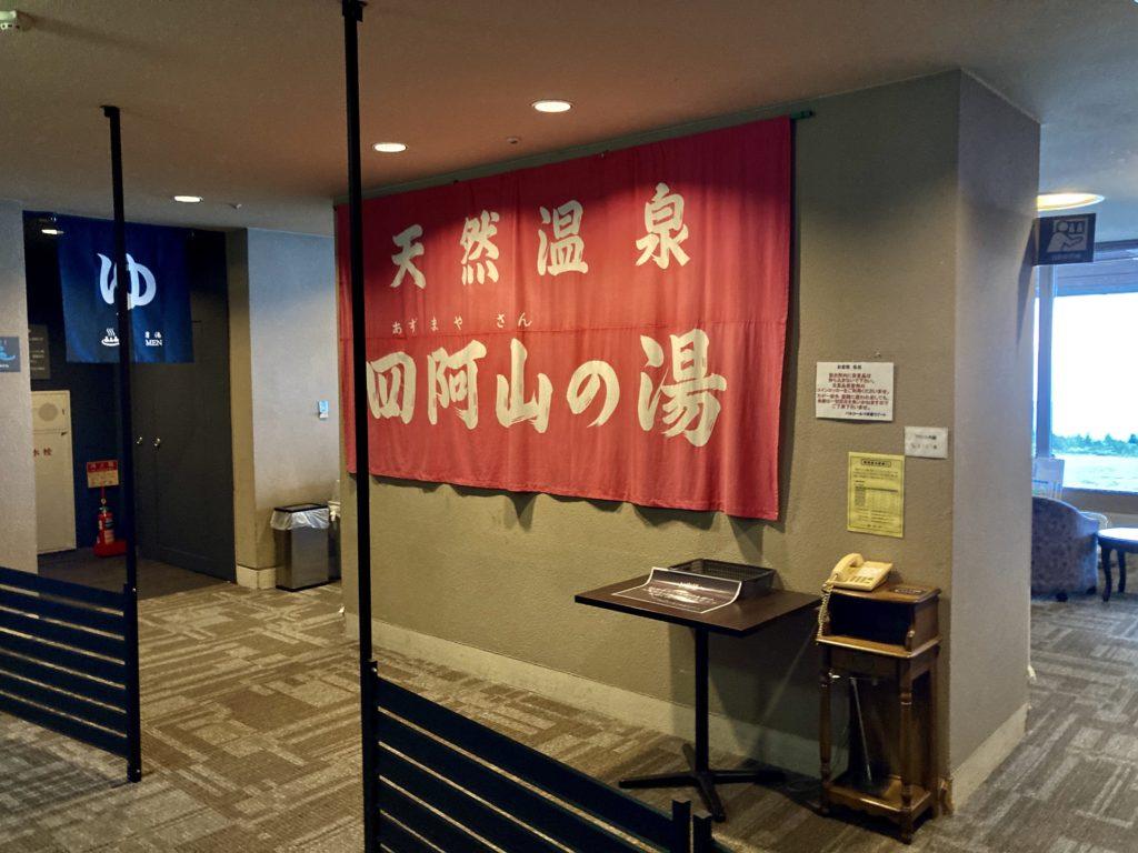 パルコール嬬恋リゾートホテルの天然温泉「四阿山の湯」