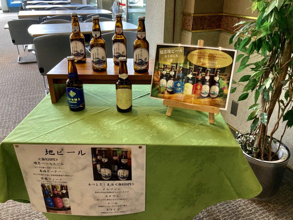 パルコール嬬恋リゾートホテルのパルコールカフェの地ビール