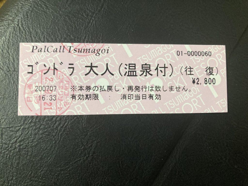 パルコール嬬恋空中散歩のゴンドラのチケット