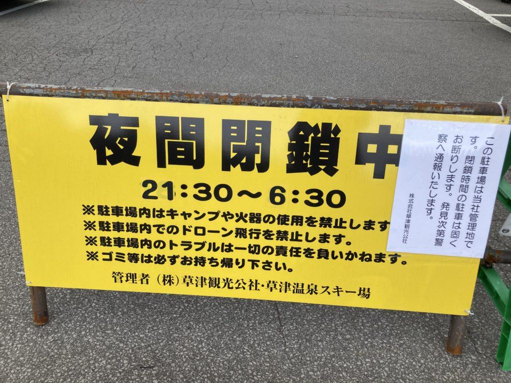 幌馬車くんと行く草津温泉「天狗山第一駐車場」車中泊