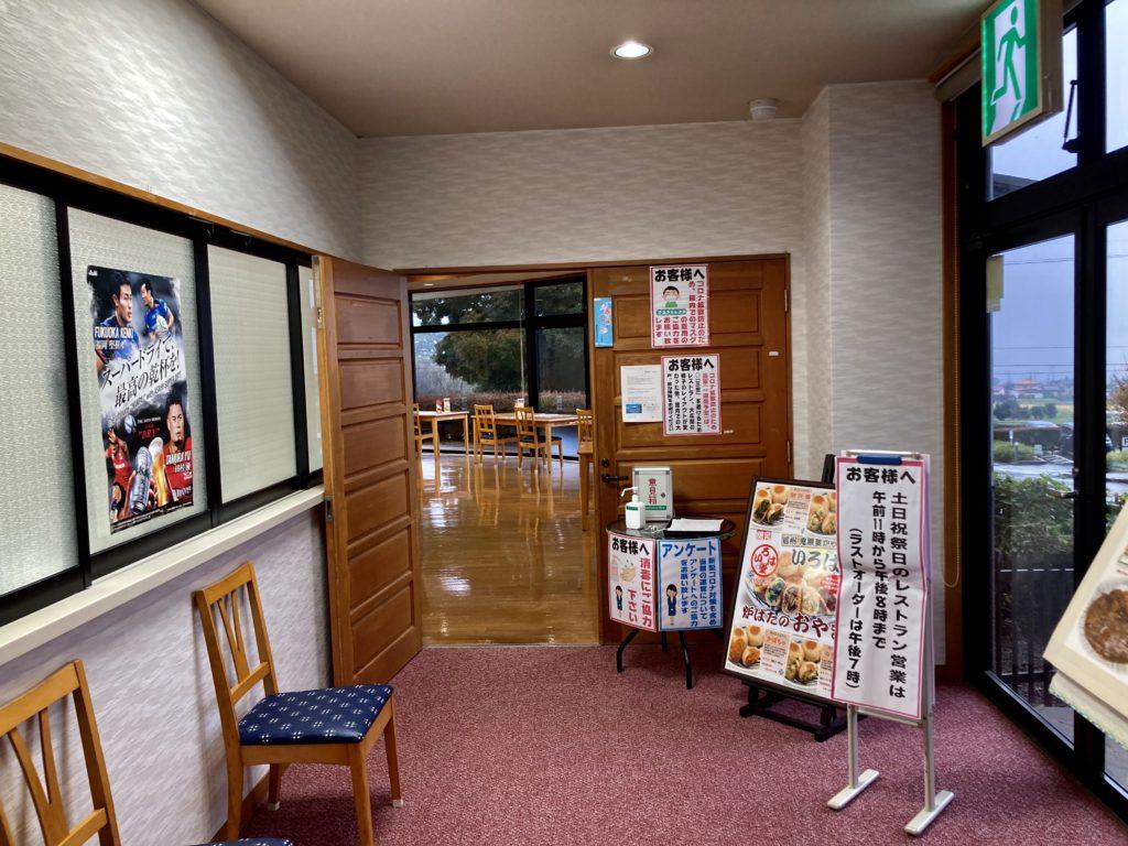 幌馬車くんと行く冨士見温泉ふれあい館のレストラン入口