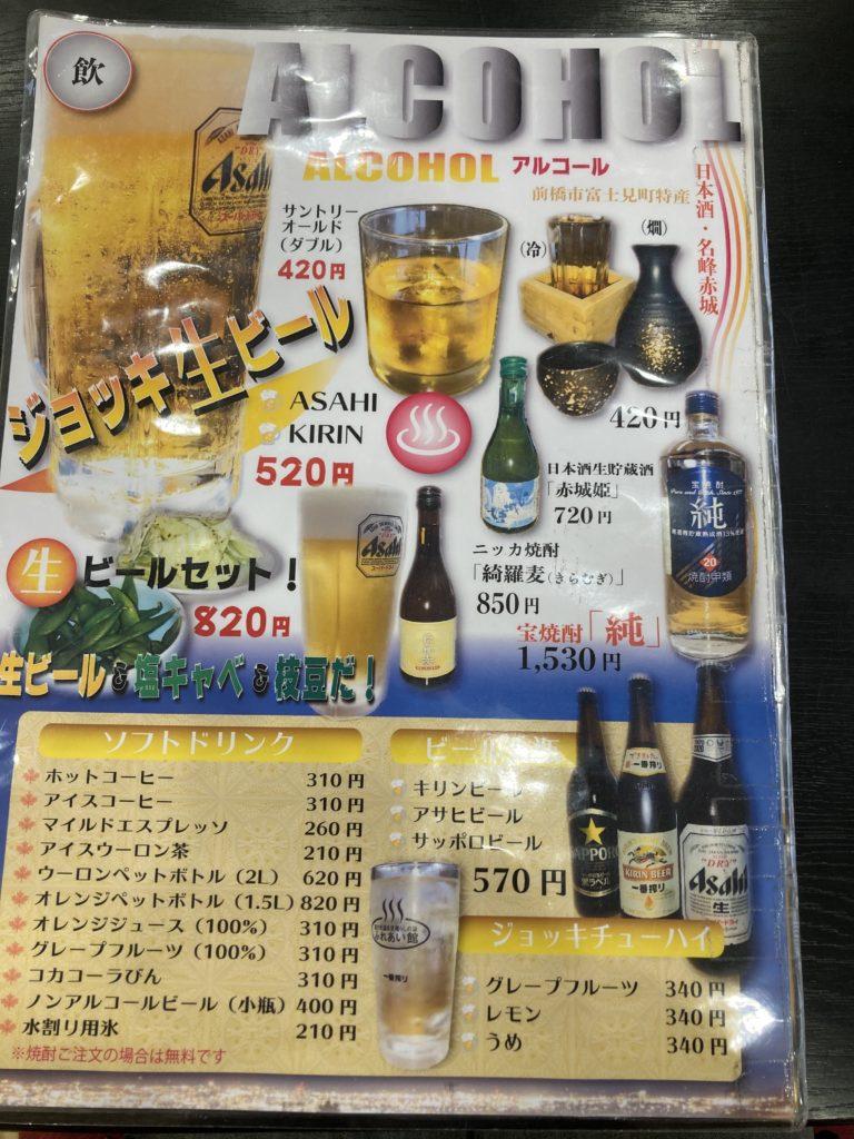 幌冨士見温泉ふれあい館のレストラン赤城のアルコールメニュー
