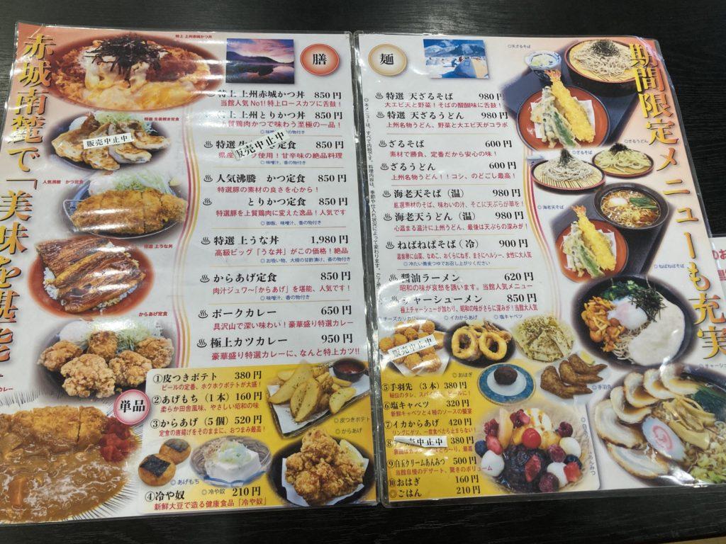 冨士見温泉ふれあい館のレストラン赤城のお食事メニュー