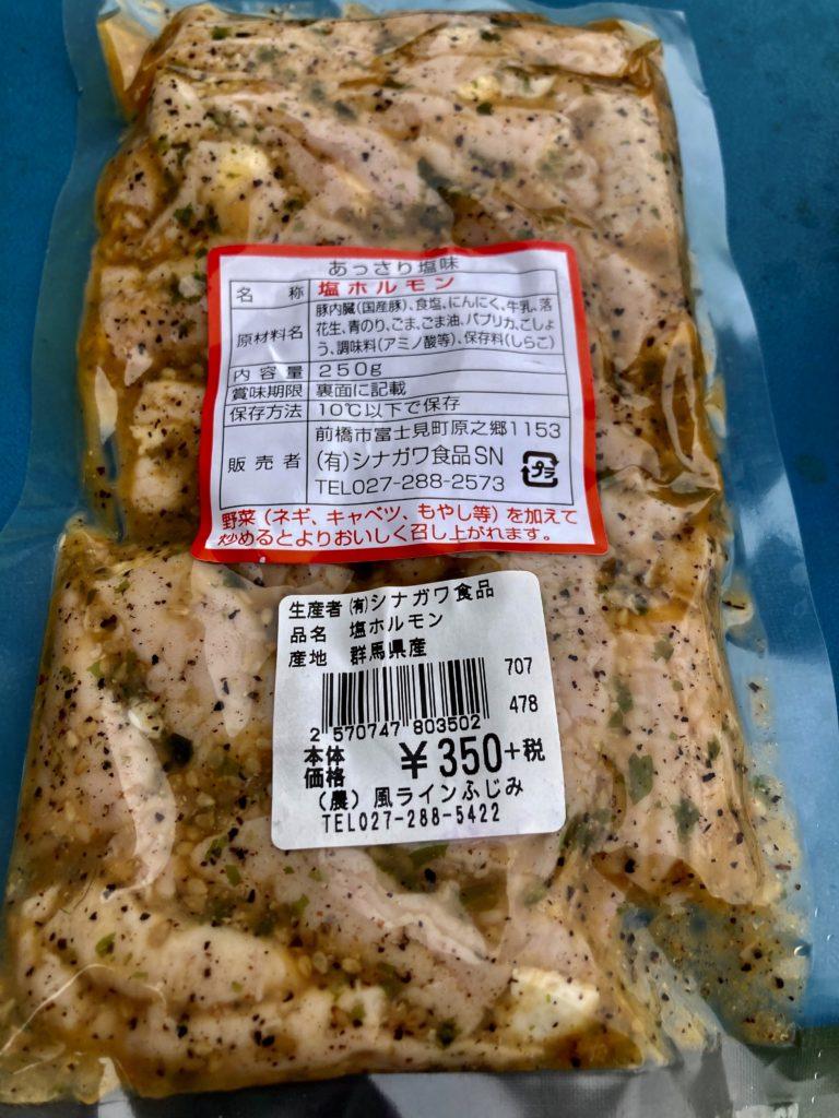 幌馬車くんと行く道の駅「ふじみ」シナガワ食品の塩ホルモン