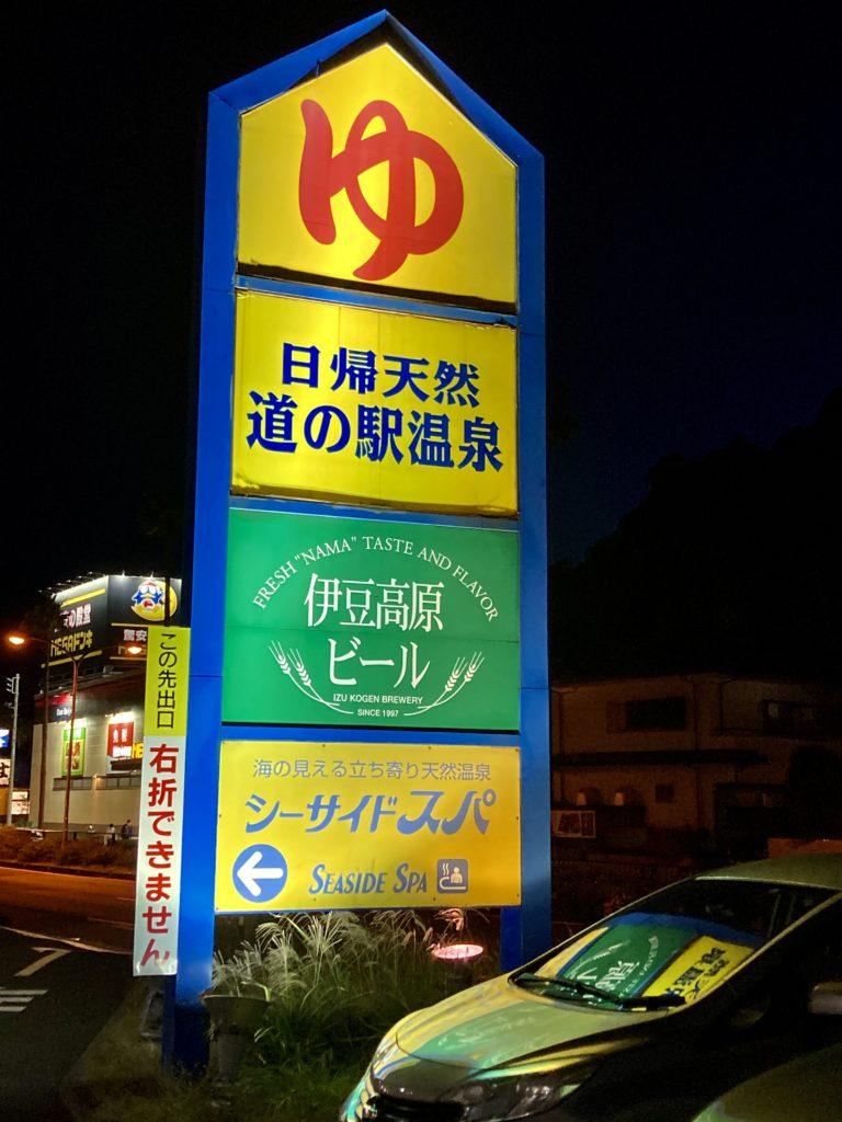 伊豆の道の駅「伊東マリンタウン」の日帰り温泉「シーサイドスパ」の看板