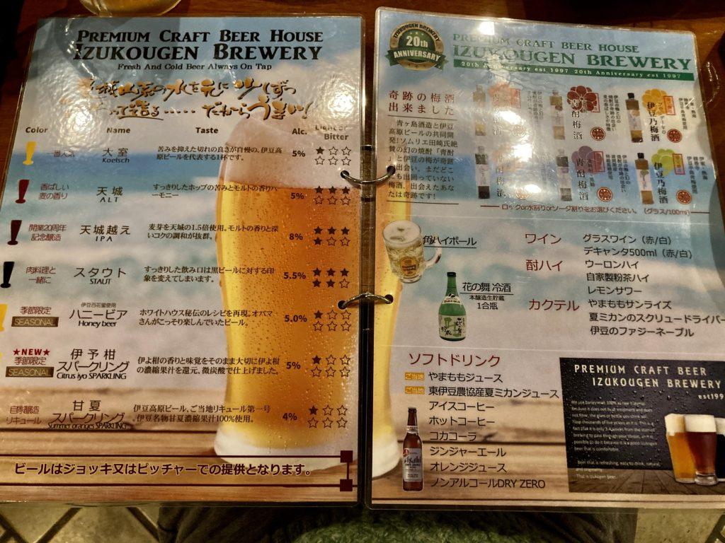 伊豆の道の駅「伊東マリンタウン」の伊豆高原ビールのレストランで飲み放題