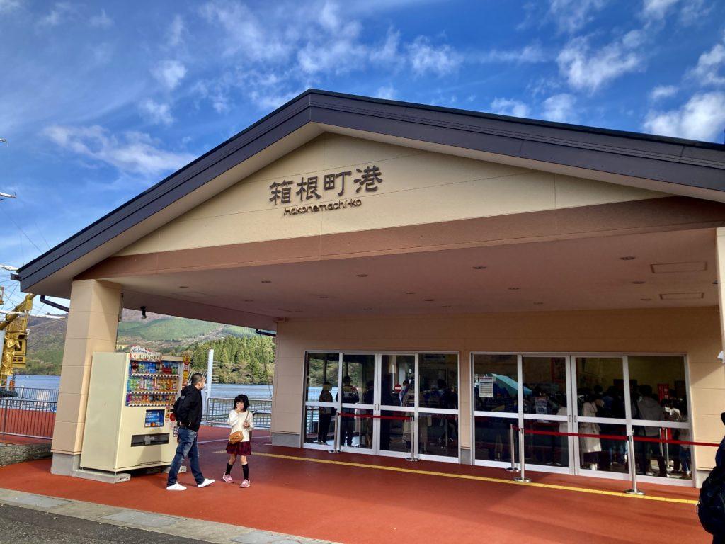 軽キャンピングトレーラーの幌馬車くんで行く箱根の芦ノ湖「P12箱根町園地駐車場」車中泊 箱根町港
