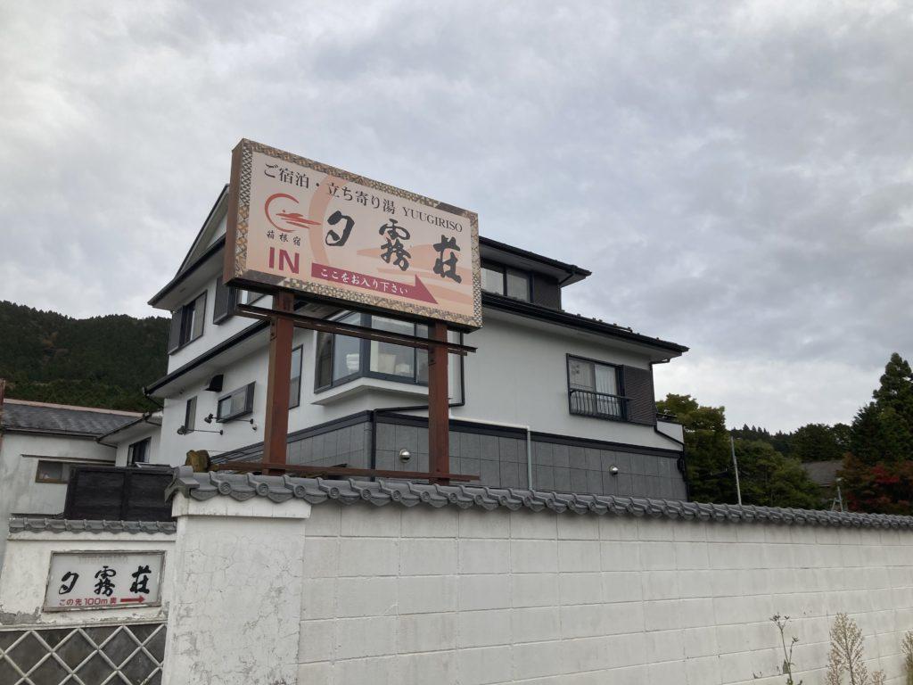 軽キャンピングトレーラーの幌馬車くんで行く箱根の芦ノ湖と箱根関所観光 夕霧荘の日帰り温泉