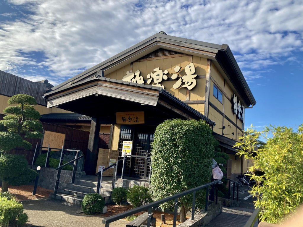 軽キャンピングトレーラーの幌馬車くんで行く三島の日帰り温泉施設「極楽湯」