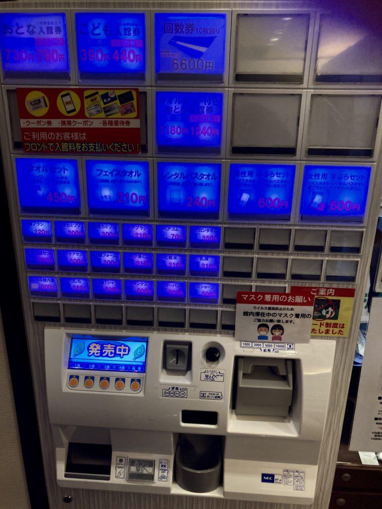 軽キャンピングトレーラーの幌馬車くんで行く三島の日帰り温泉施設「極楽湯」のチケット販売機