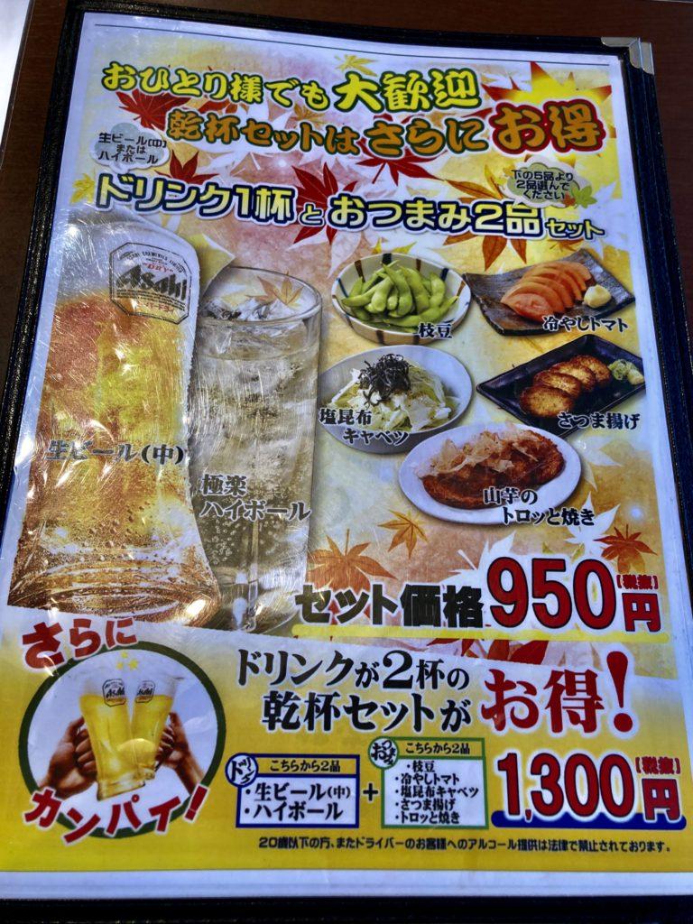軽キャンピングトレーラーの幌馬車くんで行く三島の日帰り温泉施設「極楽湯」館内レストランメニュー