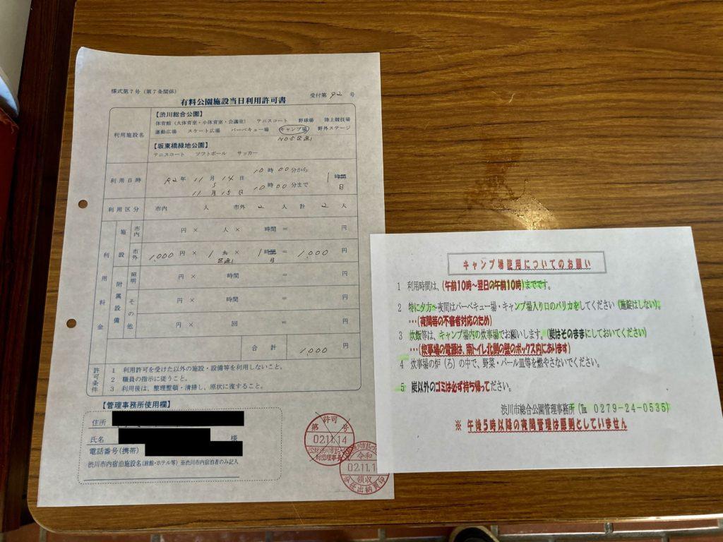 軽キャンピングトレーラーの幌馬車くんで行く渋川市総合公園キャンプ場の受付