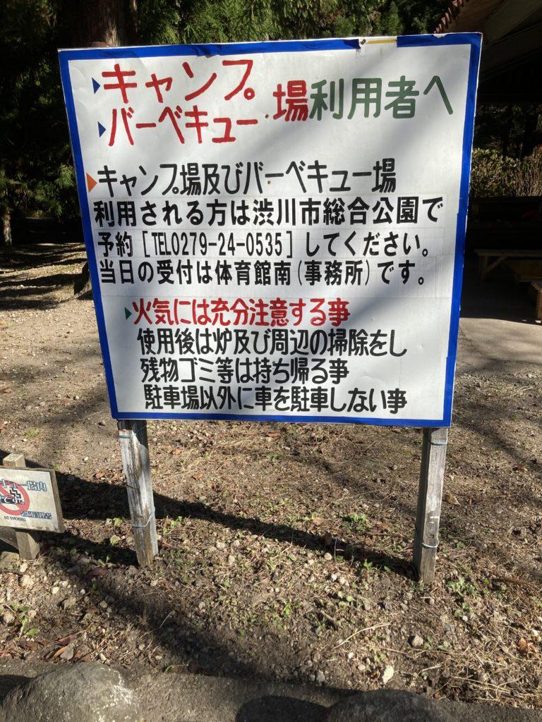 渋川市総合公園キャンプ場のテントサイトの利用者への看板