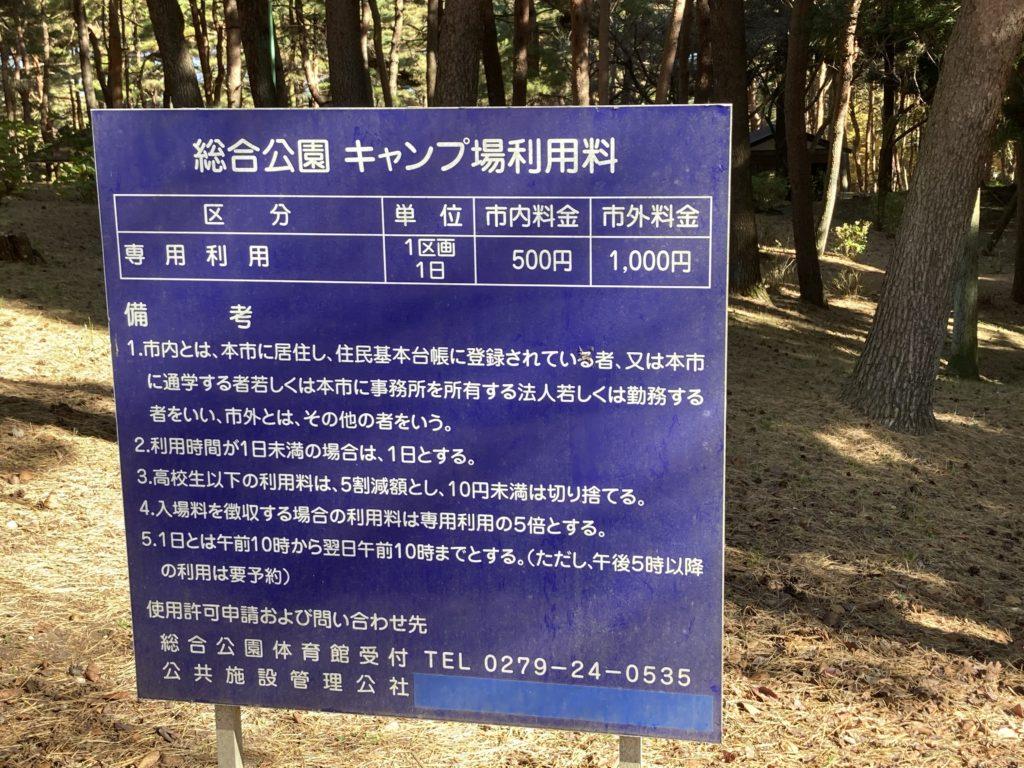 渋川市総合公園キャンプ場のテントサイトの利用料の看板