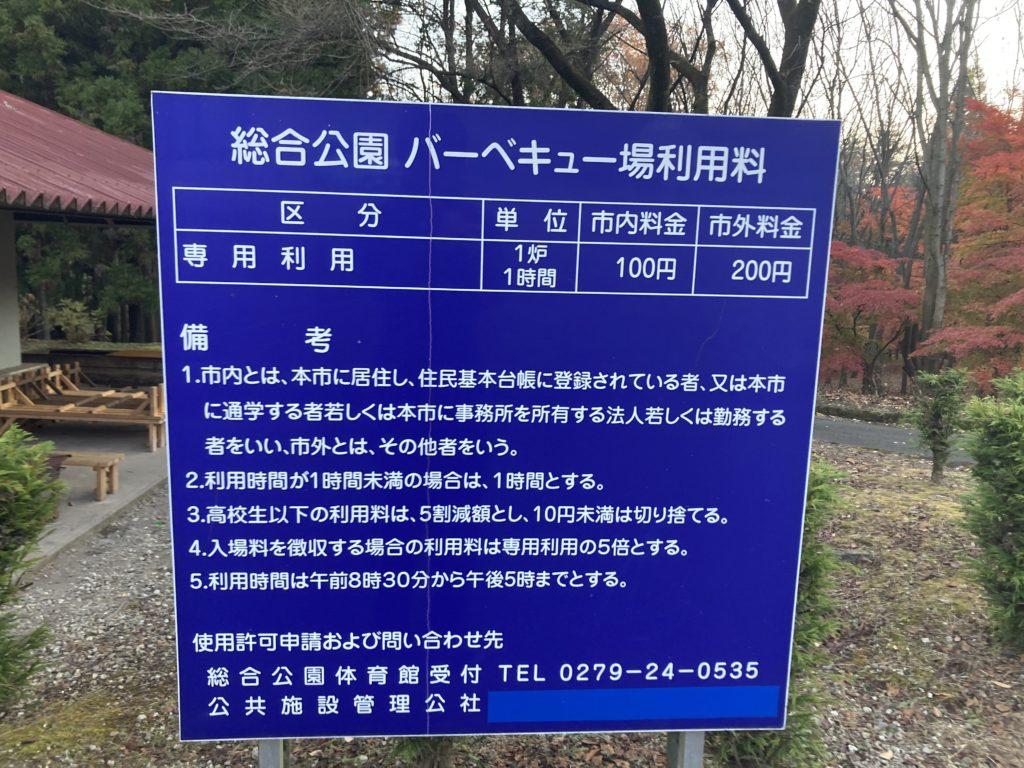 渋川市総合公園のバーベキュー施設の看板