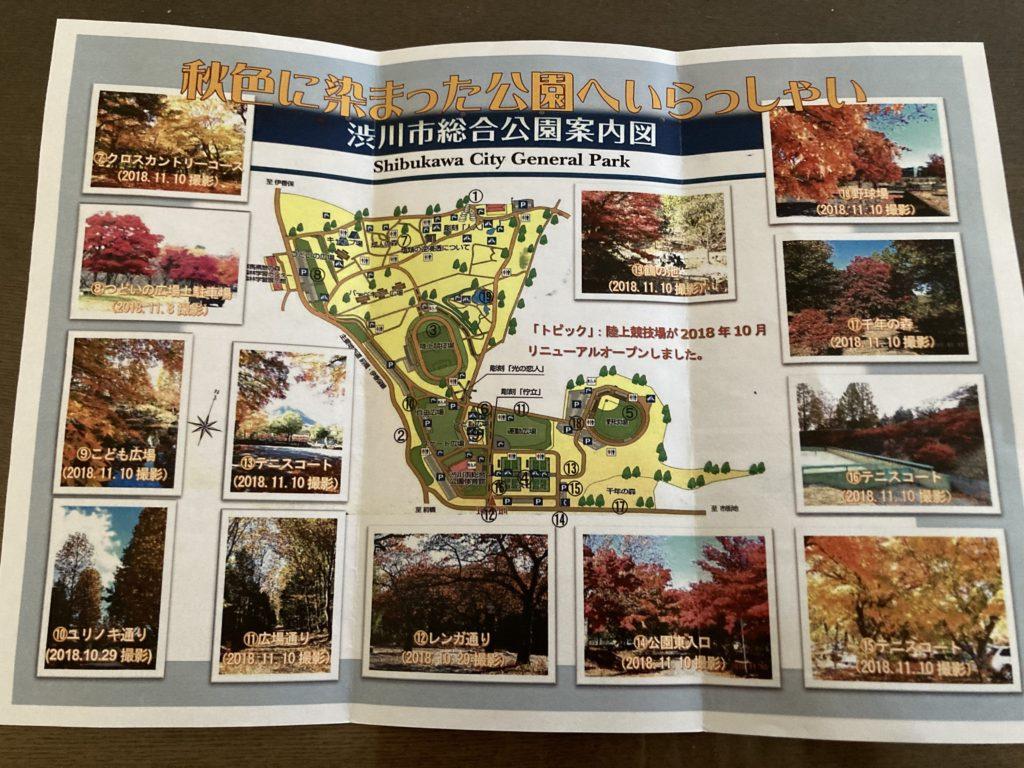 軽キャンピングトレーラーの幌馬車くんで行く渋川市総合公園キャンプ場のパンフレット