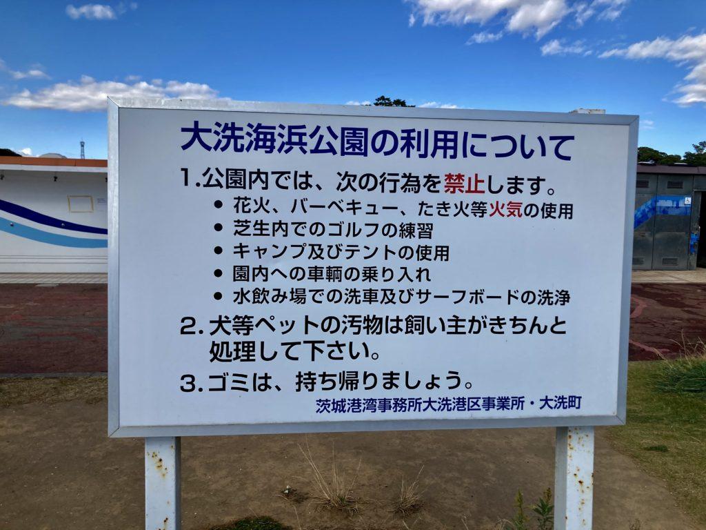 大洗サンビーチ駐車場の隣接の大洗海浜公園の利用について
