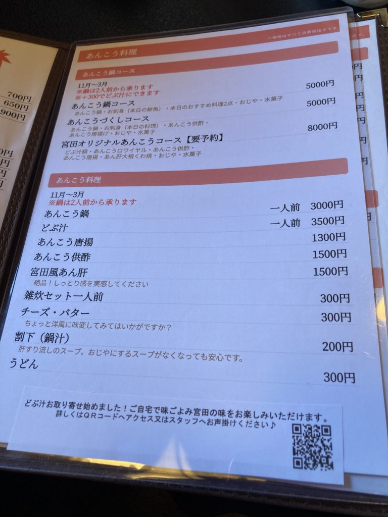 大洗サンビーチ近くの宮田であんこう鍋づくしコースを食べた時のお品書き