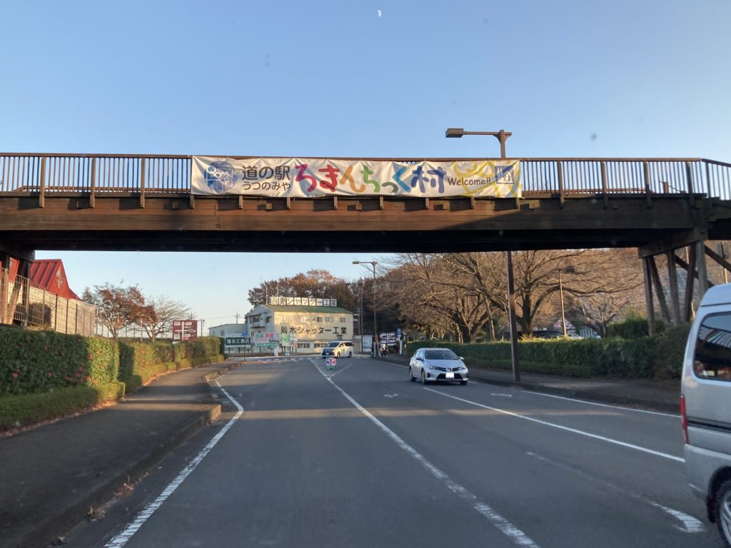幌馬車くんと行く軽キャンピングトレーラー車中泊で道の駅「宇都宮ろまんちっく村」に泊まる。架け橋